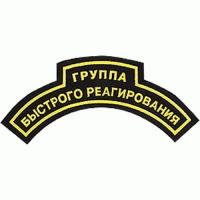 Шеврон - дуга ГРУППА БЫСТРОГО РЕАГИРОВАНИЯ