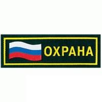 Шеврон-полоска ОХРАНА с флагом