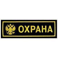Шеврон-полоска ОХРАНА с гербом РФ (желтым)