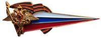 Флаг с георгиевской лентой и гербом РФ (круглым)