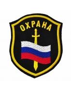 Шеврон-рукав ОХРАНА меч и флаг,арт.11047