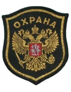 Шеврон (вышивка) - рукав ОХРАНА с гос.гербом