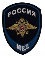 Нарукавный знак сотрудников органов внутренних дел РФ имеющих специальные звания юстиции