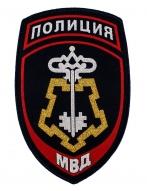 Нарукавный знак сотрудников подразделений вневедомственной охраны МВД России