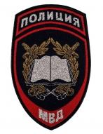 Нарукавный знак сотрудников образовательных учреждений системы МВД России