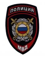 Нарукавный знак сотрудников подразделений по оперативной работе и охране общественного порядка МВД России